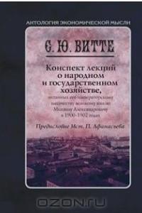 Конспект лекций о народном и государственном хозяйстве, читанных его императорскому высочеству великому князю Михаилу Александровичу в 1900—1902 годах