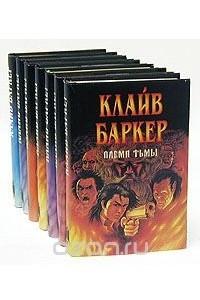 Клайв Баркер