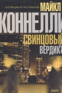 Коллекция из трех романов. Свинцовый вердикт