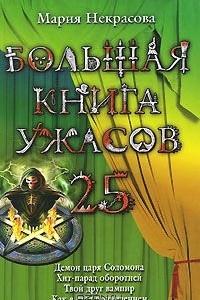 Большая книга ужасов 25. Демон царя Соломона. Хит-парад оборотней. Твой друг вампир. Как я стал привидением.