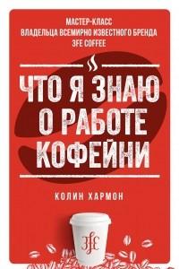 Что я знаю о работе кофейни
