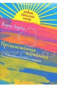 Происхождение тютельки. Малая энциклопедия смешного