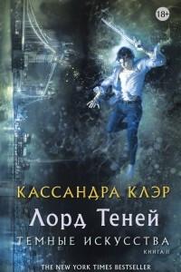 Темные искусства. Книга 2. Лорд Теней