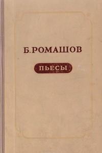 Б. Ромашов. Пьесы
