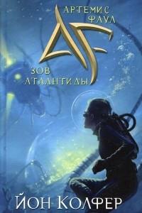 Артемис Фаул. Зов Атлантиды