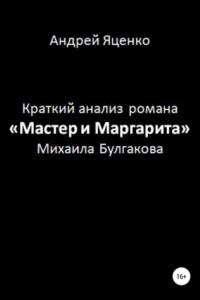 Краткий анализ романа «Мастер и Маргарита» Михаила Булгакова