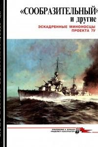 Морская коллекция, 1997, № 06. «Сообразительный» и другие. Эскадренные миноносцы проекта 7У