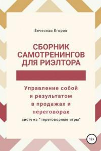Сборник самотренингов для риэлтора, или Управление собой и результатом в продажах и переговорах