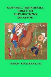 Жарғақбас, Қылкеңірдек, Шибұттың шым-шытырық хикаялары