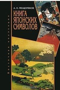 Книга японских символов. Книга японских обыкновений
