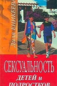 Сексуальность детей и подростков