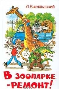 В зоопарке - ремонт!