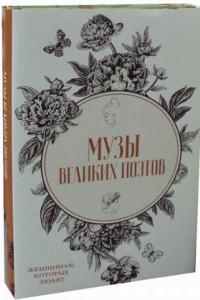 Музы великих поэтов (комплект из 2-х книг)