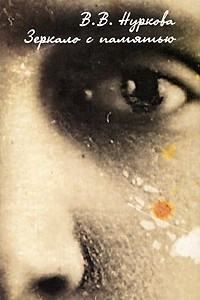 Зеркало с памятью: Феномен фотографии: Культурно-исторический анализ