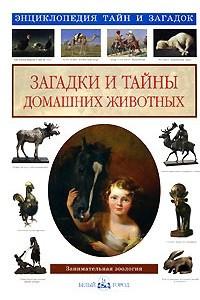 Загадки и тайны домашних животных