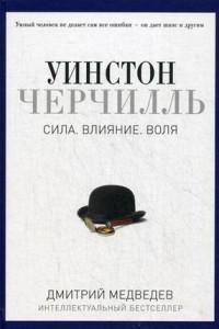Уинстон Черчилль. Сила. Влияние. Воля. (Pro власть). Медведев Д.Л.
