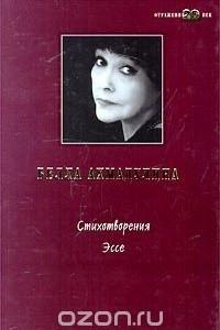 Белла Ахмадулина. Стихотворения. Эссе