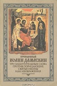 Три защитительных слова против порицающих святые иконы или изображения