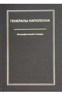 Генералы Наполеона. Биографический словарь