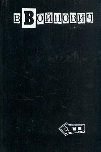 В. Войнович. Малое собрание сочинений в пяти томах. Том 2