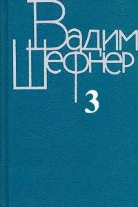 Вадим Шефнер. Собрание сочинений в четырех томах. Том 3