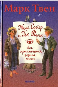 Том Сойер и Гек Финн. Все приключения в одной книге