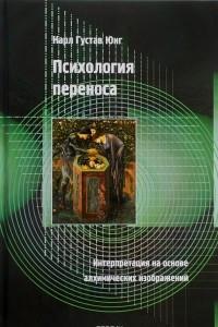 Психология переноса. Интерпретация на основе алхимических изображений