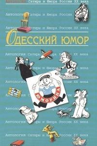 Антология сатиры и юмора России XX века. Том 32. Одесский юмор