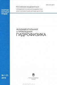 Фундаментальная и прикладная гидрофизика, №1(7), 2010