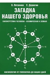 Загадка нашего здоровья. Биоэнергетика человека - космическая и земная. Физиология от Гиппократа до наших дней. Книга 2