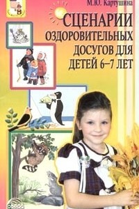 Сценарии оздоровительных досугов для детей 6-7 лет