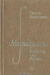 Меридианы карты и души