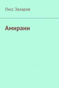 Амирани