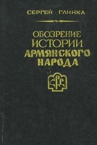 Обозрение истории армянского народа