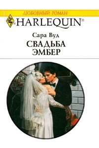 Свадьба Эмбер