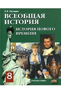 Всеобщая история. История Нового времени. 8 класс
