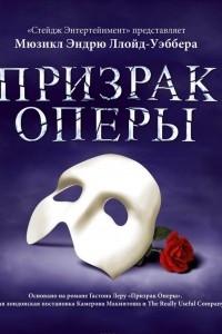 Призрак Оперы (мюзикл)
