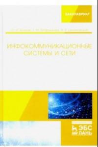 Инфокоммуникационные системы и сети.Учебник