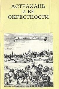 Астрахань и ее окрестности