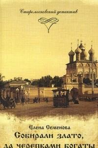 Старомосковский детектив. Книга 3. Собирали злато, да черепками богаты