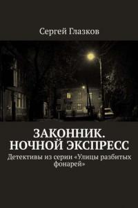 Законник. Ночной экспресс. Детективы изсерии «Улицы разбитых фонарей»