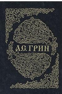 А. С. Грин. Собрание сочинений в 6 книгах. Книга 4. Мат в три хода