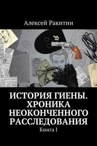 История Гиены. Хроника неоконченного расследования. КнигаI