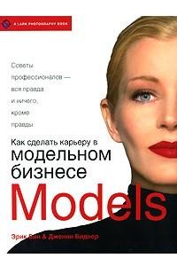 Как сделать карьеру в модельном бизнесе. Советы профессионалов - вся правда и ничего, кроме правды
