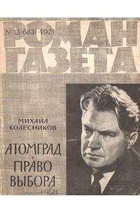«Роман-газета», 1971 №13(683)
