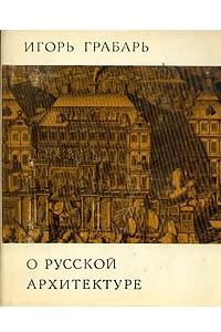 О русской архитектуре