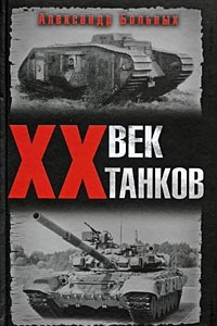 ХХ век танков