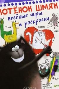 Котенок Шмяк. Веселые игры и раскраски