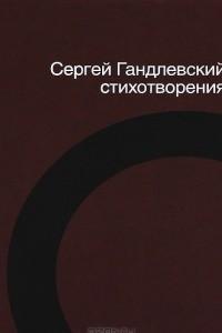 Сергей Гандлевский. Стихотворения