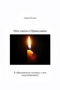 Пять писем о Православии к образованному человеку, о нем недоумевающему